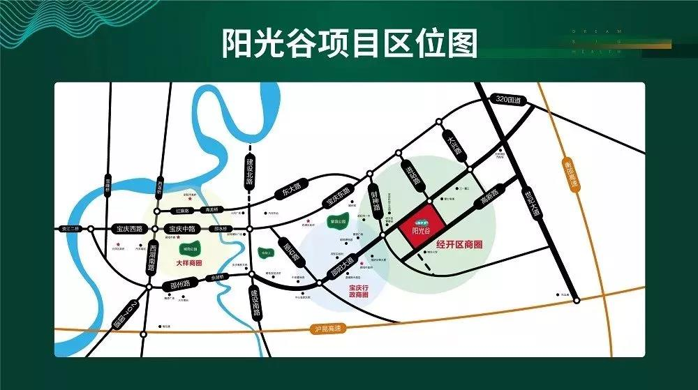 湘中源·阳光谷